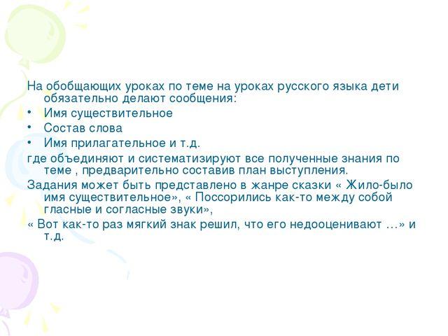 На обобщающих уроках по теме на уроках русского языка дети обязательно делают...