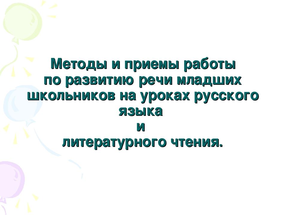 Методы и приемы работы по развитию речи младших школьников на уроках русског...
