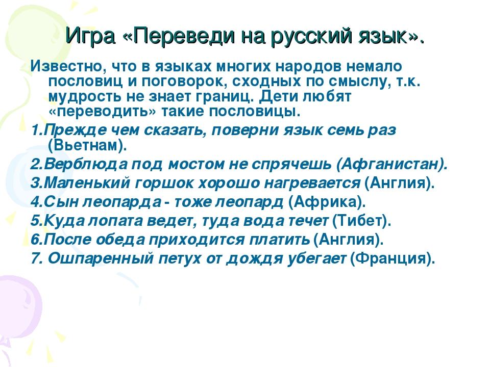 Игра «Переведи на русский язык». Известно, что в языках многих народов немало...