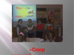 «Спор овощей»(выступление лицеистов на уроке здоровья)