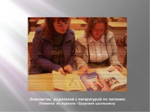 Знакомство родителей с литературой по питанию. (Новинки из журнала «Здоровое