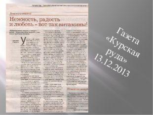 Газета «Курская руда» 13.12.2013