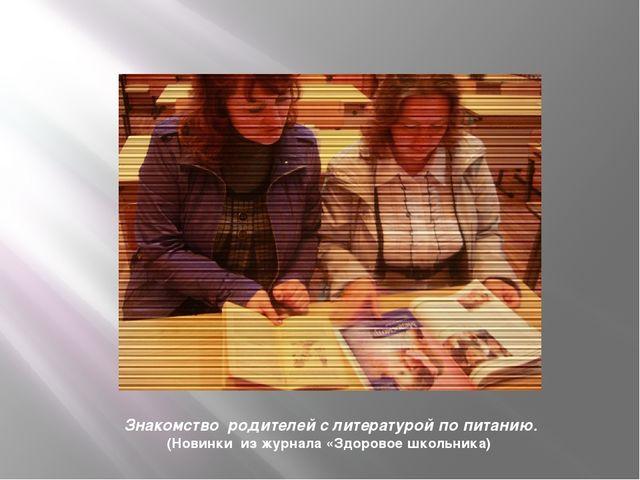 Знакомство родителей с литературой по питанию. (Новинки из журнала «Здоровое...