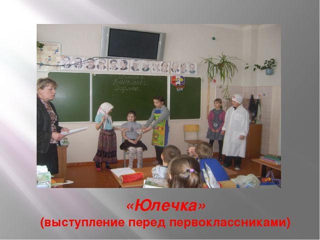 «Юлечка» (выступление перед первоклассниками)