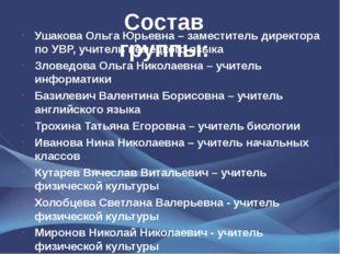 Ушакова Ольга Юрьевна – заместитель директора по УВР, учитель немецкого языка