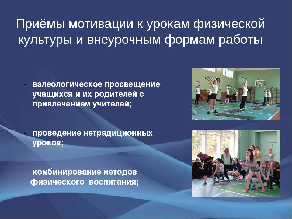 Приёмы мотивации к урокам физической культуры и внеурочным формам работы вале...