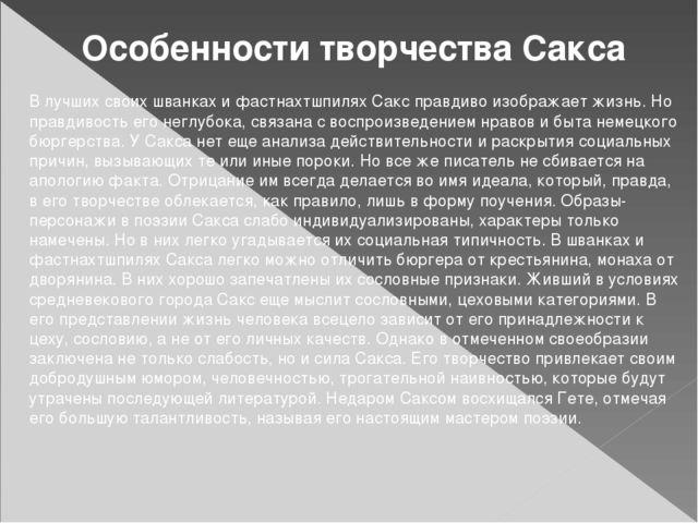 Особенности творчества Сакса В лучших своих шванках и фастнахтшпилях Сакс пра...