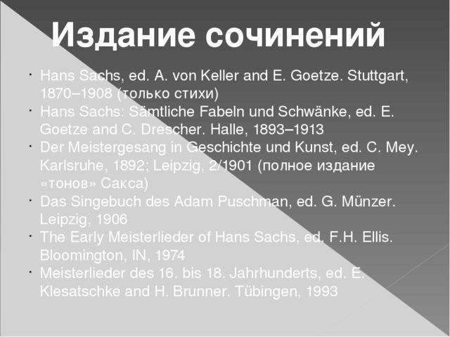 Издание сочинений Hans Sachs, ed. A. von Keller and E. Goetze. Stuttgart, 187...