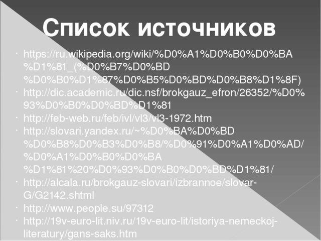Список источников https://ru.wikipedia.org/wiki/%D0%A1%D0%B0%D0%BA%D1%81_(%D0...