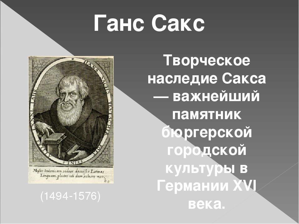 Ганс Сакс (1494-1576) Творческое наследие Сакса — важнейший памятник бюргерск...