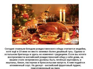 Сегодня главным блюдом рождественского обеда считается индейка, хотя ещё в 19