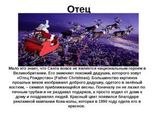 Мало кто знает, что Санта вовсе не является национальным героем в Великобрит