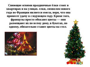 Сияющие огнями праздничные ёлки стоят в квартирах и на улицах. елки, символом