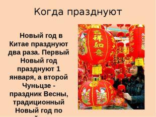 Когда празднуют Новый год в Китае празднуют два раза. Первый Новый год праздн