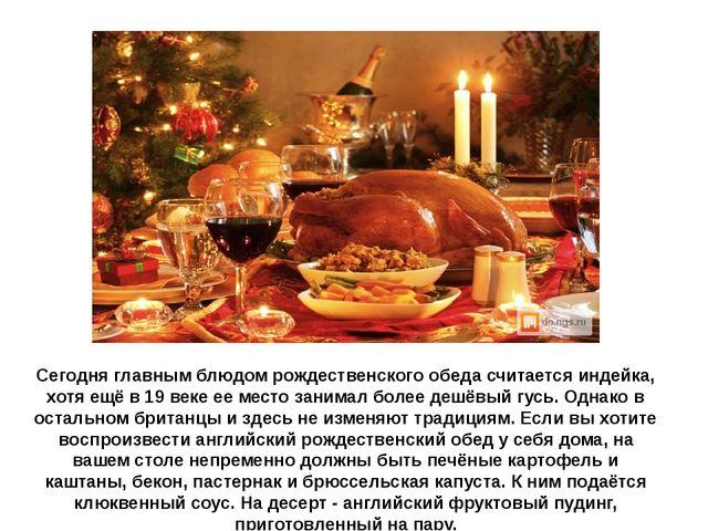 Сегодня главным блюдом рождественского обеда считается индейка, хотя ещё в 19...