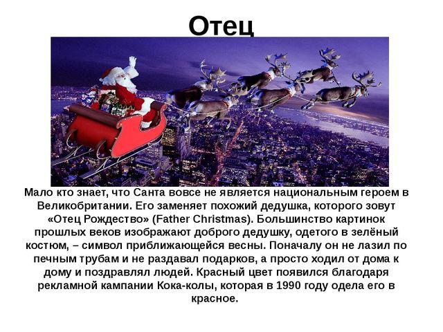 Мало кто знает, что Санта вовсе не является национальным героем в Великобрит...