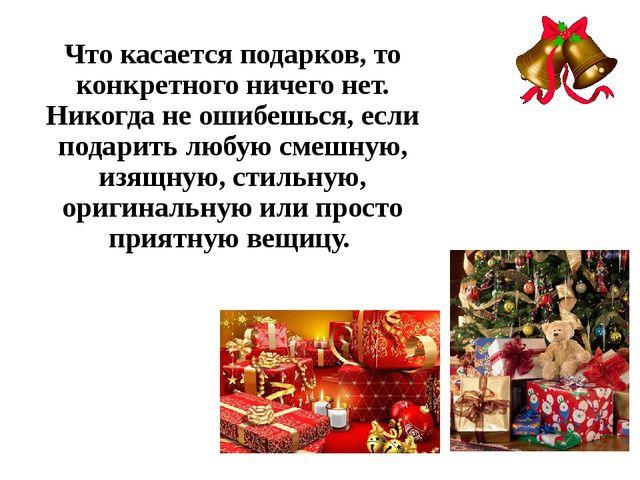 Что касается подарков, то конкретного ничего нет. Никогда не ошибешься, если...