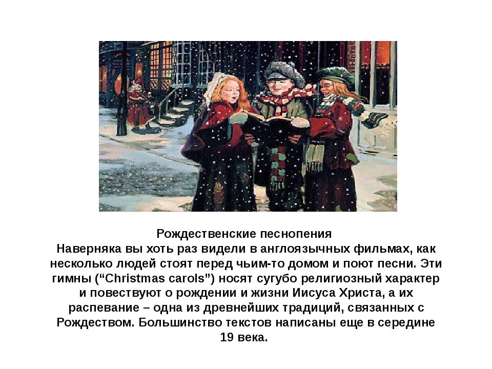 Рождественские песнопения Наверняка вы хоть раз видели в англоязычных фильмах...