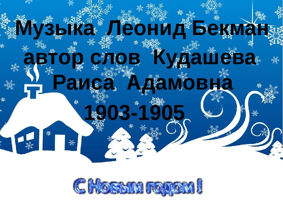 Музыка Леонид Бекман автор слов Кудашева Раиса Адамовна 1903-1905