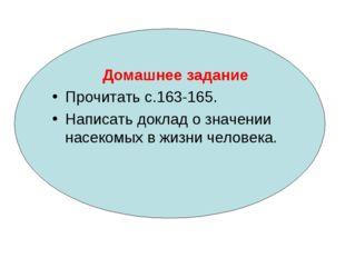 Домашнее задание Прочитать с.163-165. Написать доклад о значении насекомых в