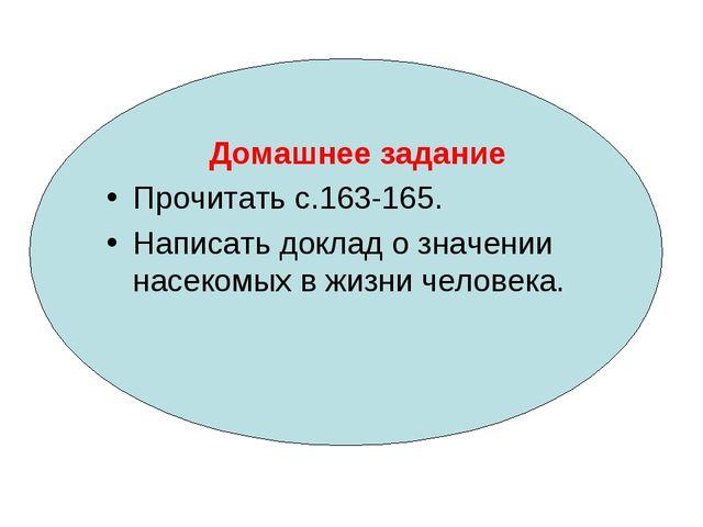 Домашнее задание Прочитать с.163-165. Написать доклад о значении насекомых в...