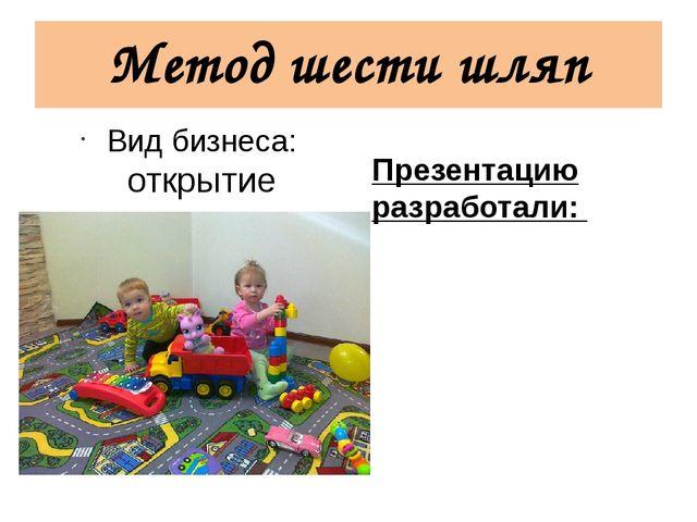 Метод шести шляп Вид бизнеса: открытие частного детского сада Презентацию раз...