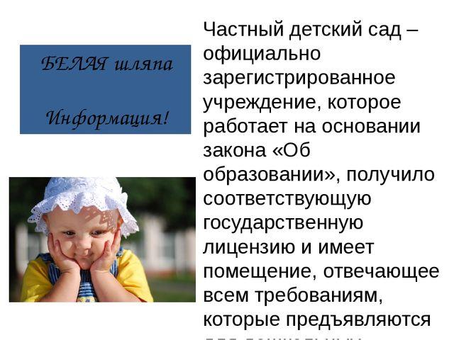 БЕЛАЯ шляпа Информация! Частный детский сад – официально зарегистрированное у...
