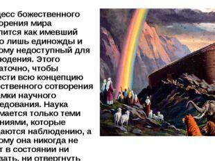 Процесс божественного сотворения мира мыслится как имевший место лишь единожд
