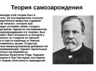 Приверженцем этой теории был и Аристотель. Её последователи считали, что опре