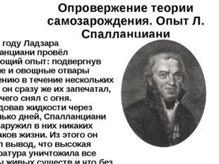 В 1765 году Ладзара Спалланциани провёл следующий опыт: подвергнув мясные и о
