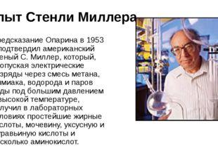 Опыт Стенли Миллера Предсказание Опарина в 1953 г. подтвердил американский уч