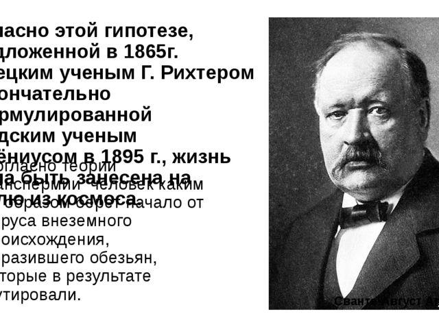 Согласно этой гипотезе, предложенной в 1865г. немецким ученым Г. Рихтером и о...