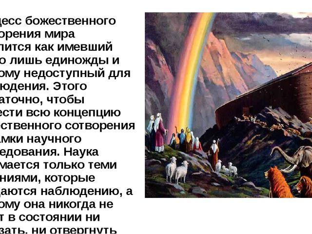 Процесс божественного сотворения мира мыслится как имевший место лишь единожд...