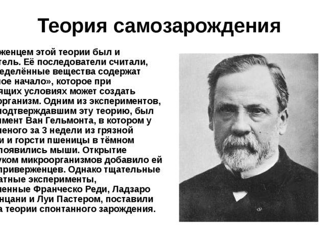Приверженцем этой теории был и Аристотель. Её последователи считали, что опре...