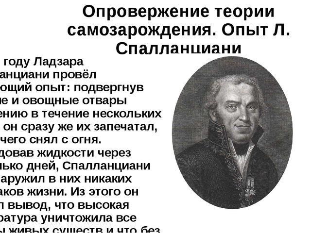 В 1765 году Ладзара Спалланциани провёл следующий опыт: подвергнув мясные и о...