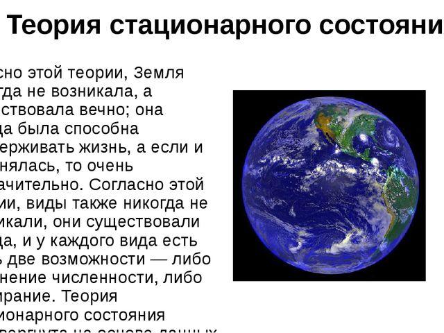 Согласно этой теории, Земля никогда не возникала, а существовала вечно; она в...