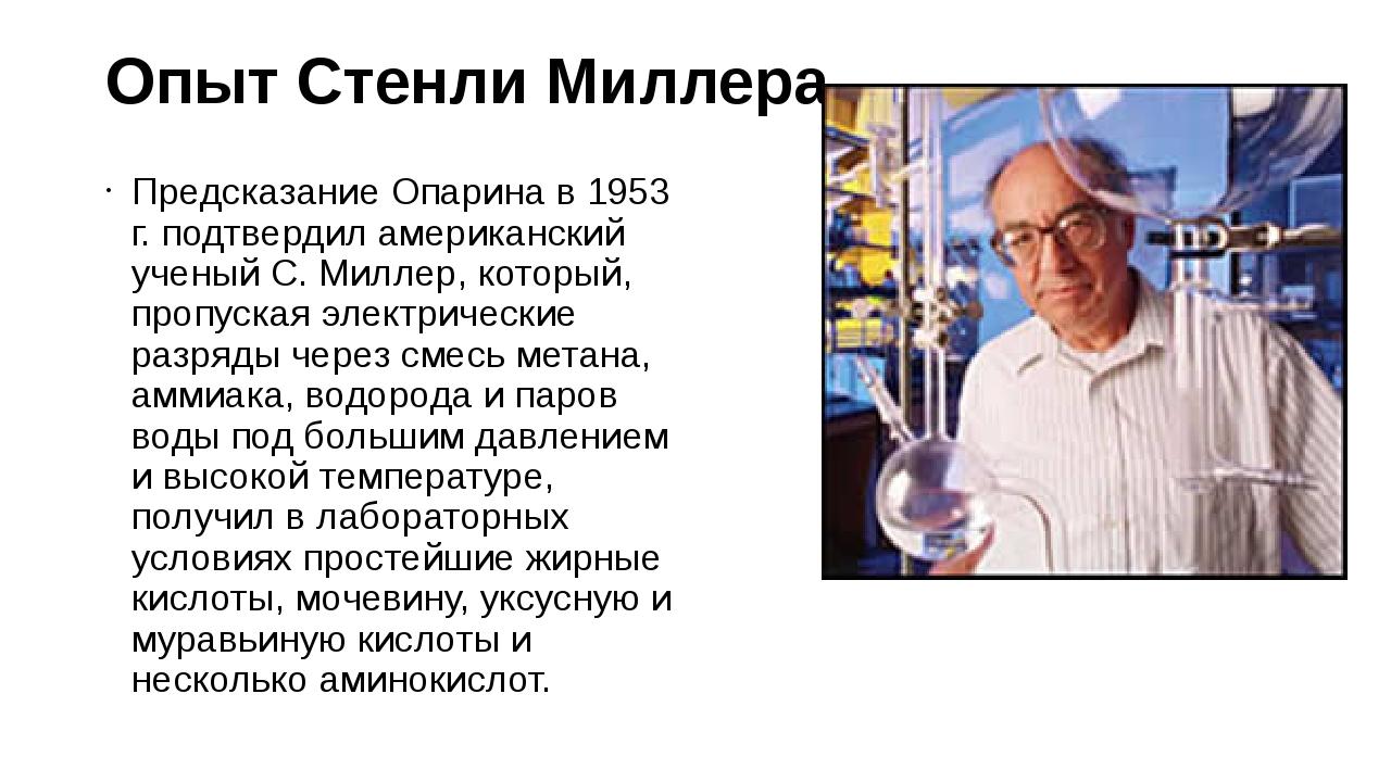 Опыт Стенли Миллера Предсказание Опарина в 1953 г. подтвердил американский уч...