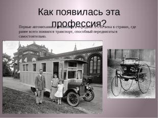 Как появилась эта профессия? Первые автомеханики появились в середине XVIII в