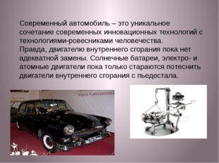 Современный автомобиль– это уникальное сочетание современных инновационных