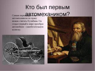 Кто был первым автомехаником? Самым первым русским автомехаником по праву мож