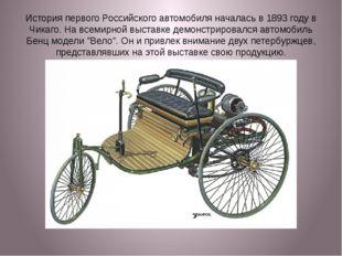 История первого Российского автомобиля началась в 1893 году в Чикаго. На всем