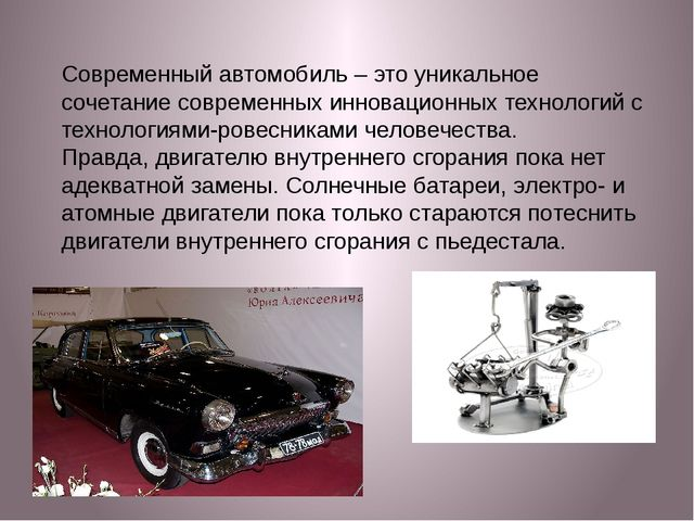 Современный автомобиль– это уникальное сочетание современных инновационных...