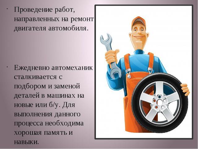 Проведение работ, направленных на ремонт двигателя автомобиля. Ежедневно авт...