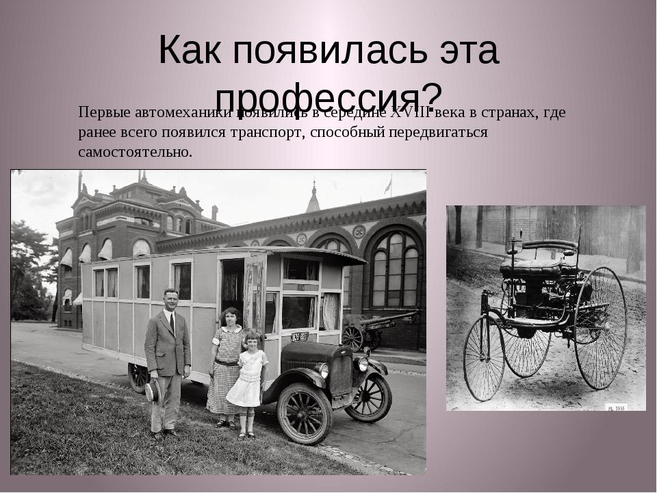 Как появилась эта профессия? Первые автомеханики появились в середине XVIII в...