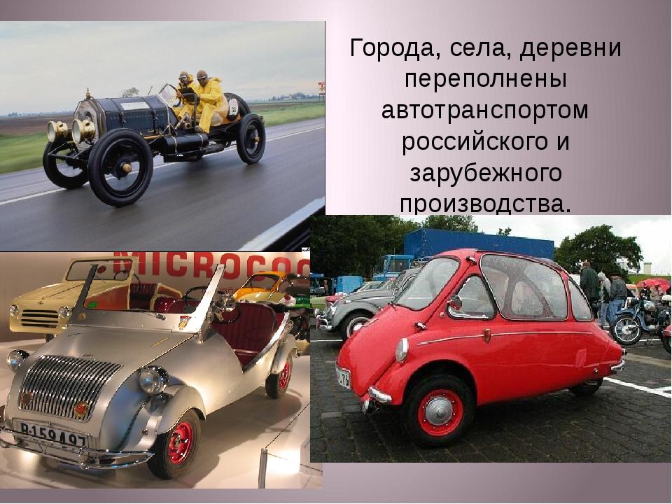 Города, села, деревни переполнены автотранспортом российского и зарубежного п...