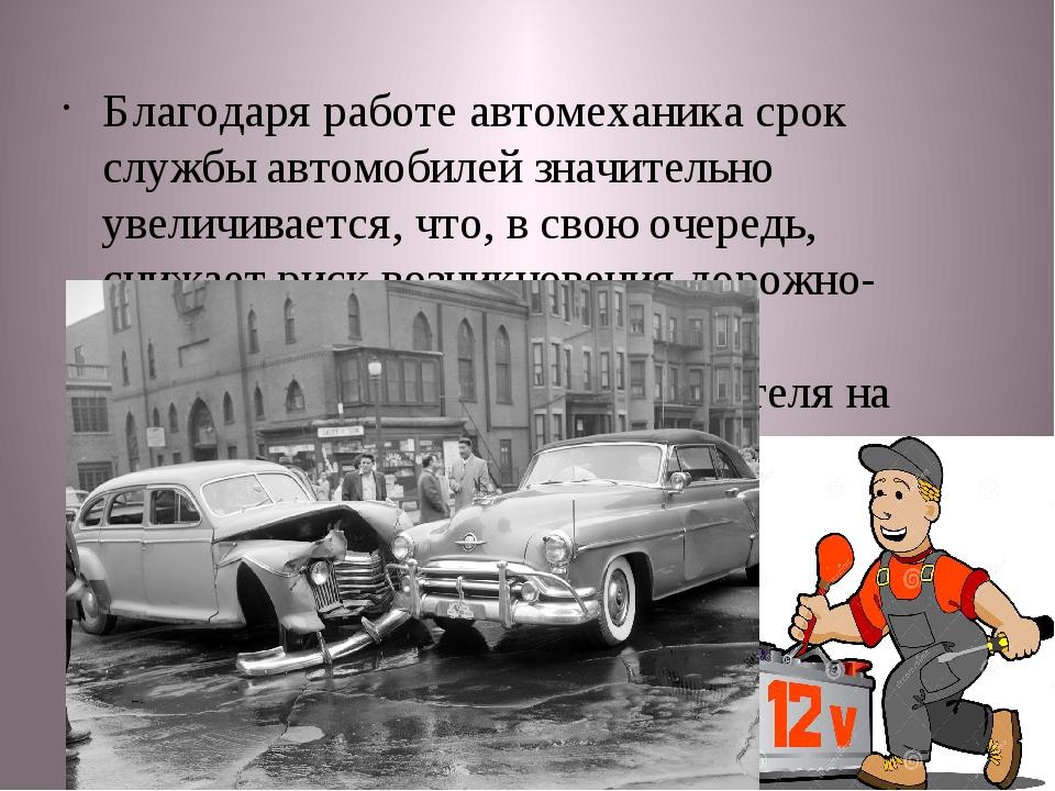 Благодаря работе автомеханика срок службы автомобилей значительно увеличивае...