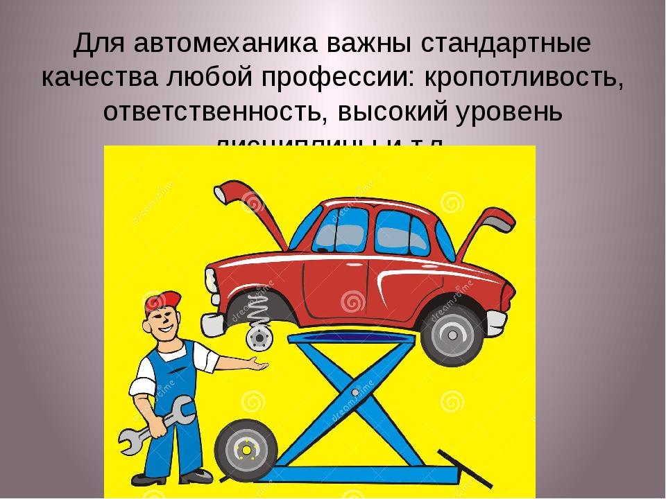 Для автомеханика важны стандартные качества любой профессии: кропотливость, о...