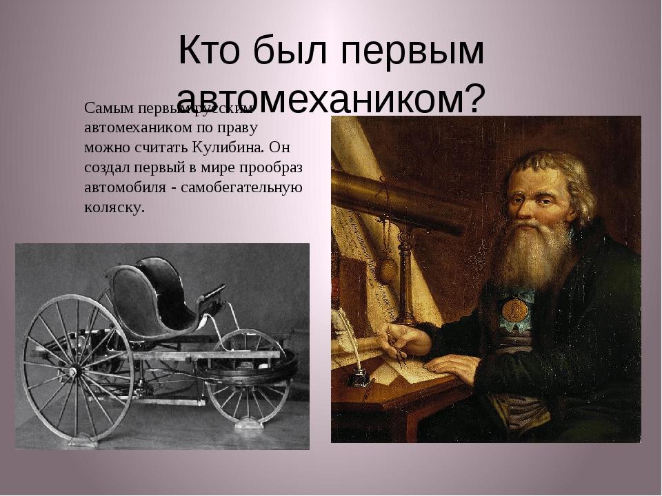 Кто был первым автомехаником? Самым первым русским автомехаником по праву мож...