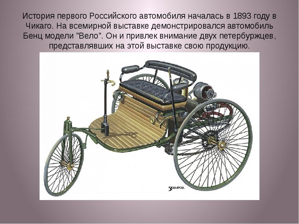 История первого Российского автомобиля началась в 1893 году в Чикаго. На всем...