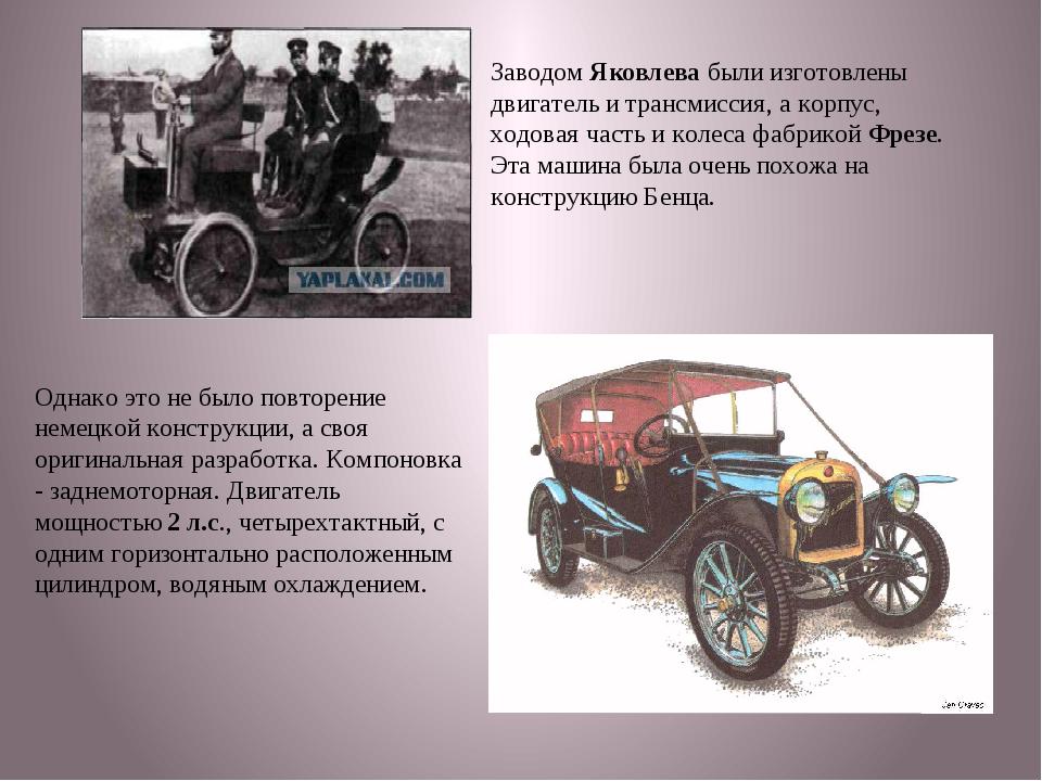ЗаводомЯковлева были изготовлены двигатель и трансмиссия, а корпус, ходовая...